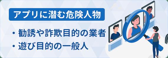 マッチングアプリ_危険人物