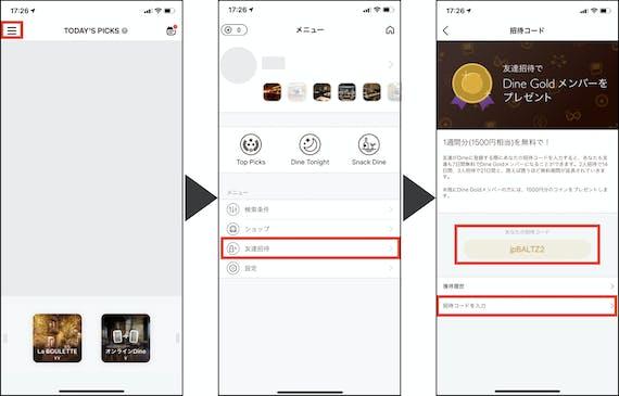 Dine_招待コードやり方手順