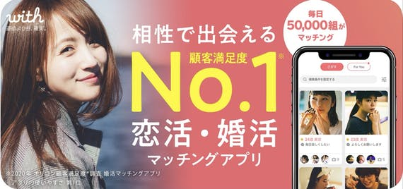with_公式イメージ画像
