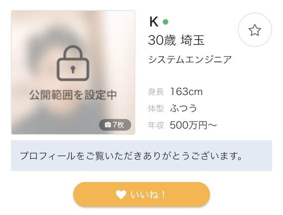youbride_非公開設定