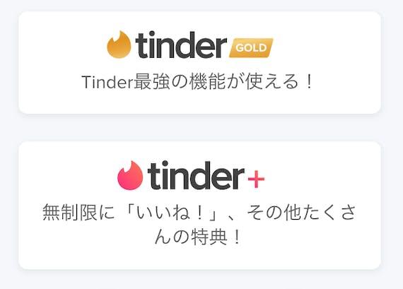 Tinder_有料プラン
