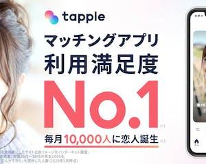タップル(tapple)退会はたった1分!退会&課金を停止する簡単な方法