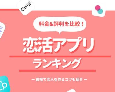 【最新版】恋活アプリ9選!渋谷で街頭調査&アプリで結婚した夫婦にインタビュー