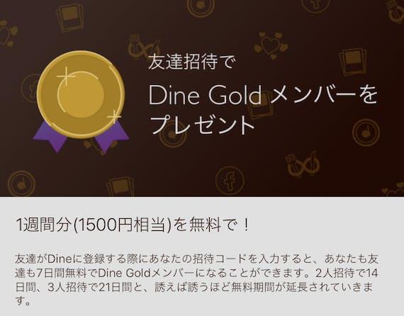 Dine_招待コード