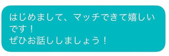 Pairs_メッセージ1通目送信画面